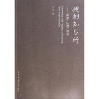 【二手旧书8成新】规划知与行:国家区域城市 王凯 9787112163809