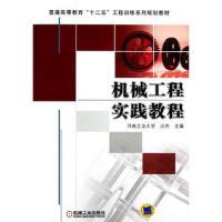 【二手旧书8成新】机械工程实践教程 沙杰 9787111399629