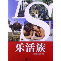 【二手旧书8成新】乐活族 精品购物指南报社 9787508073675