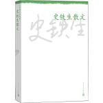 史铁生散文--中华散文珍藏版