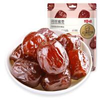 【百草味 -阿胶味枣228g】办公室零食枣子 红枣干果蜜饯蜜枣