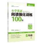 小学英语阅读强化训练100篇 5五年级 名师特训 各版本通用 木头马9787218094267