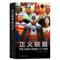 【二手旧书8成新】正义联盟:世界上英雄的12个故事 [英]马克・米勒(Mark Miller)绘 者 孙鹏 陈潇 后浪