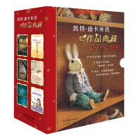 凯特迪卡米洛作品典藏(共6册)