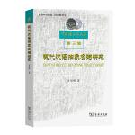 现代汉语抽象名词研究(中国语言学文库)
