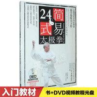 杨氏杨式太极拳简易24式二十四式基础入门教学视频教程书DVD光盘