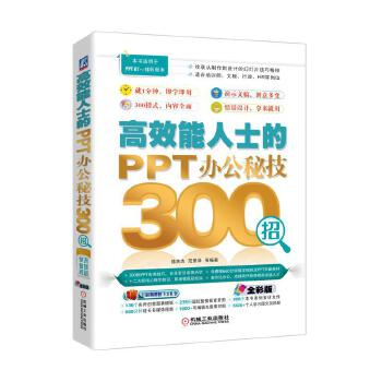 高效能人士的PPT办公秘技300招 想成为高效能的PPT设计高手,选这一本就够了!