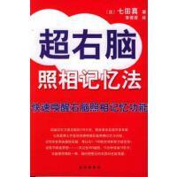 【二手�f��9成新】超右�X照相���法(日)七田真;李菁菁9787544229005南海出版公司