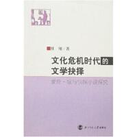 【二手旧书8成新】文化危机时代的文学抉择:爱伦 坡与侦探小说探究 任翔 9787303081479