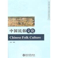 【二手旧书8成新】中国民俗文化 柯玲著 9787301187548