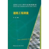 【二手旧书8成新】道路工程测量 李超著 9787112176380