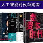 人工智能经济全4册 AI・未来/5G时代:什么是5G,它将如何改变世界?/人工智能(李开复谈AI如何重塑个人、商业与社