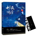 """十六夜膳房(当当专享""""地狱膳房""""册集)"""