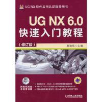 【二手旧书8成新】UG NX 6 0快速入门教程(修订版 詹友刚 9787111423683