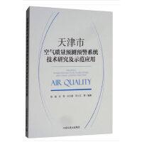 天津市空气质量预测预警系统技术研究及示范应用