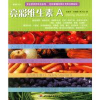 【二手旧书九成新】 亮彩维生素A――健康养生坊