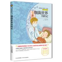 细菌世界历险记 (青少彩绘版 新课标名著小书坊)