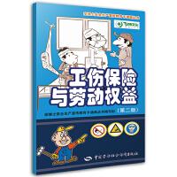 工伤保险与劳动权益(第二版)