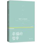 幸福的哲学 ――周国平人文讲演录(3)