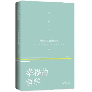 幸福的哲学 ——周国平人文讲演录(3) 当一个人的灵魂对人生产生根本疑问,他就走向了哲学。哲学家、青年人生导师周国平向万千男女讲述人生、婚姻、教育、幸福、阅读的秘诀。全新修订,印制精美,值得珍藏。