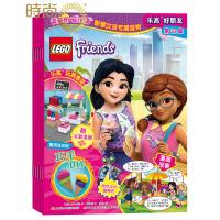 LEGO乐高好朋友杂志2020年全年杂志订阅新刊预订1年共4期每期随刊赠送乐高玩具1月起订