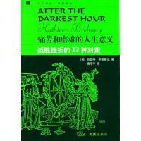 【旧书二手书8新正版】 痛苦和磨难的人生意义――战胜挫折的12种对策 布莱霍尼