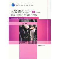 【旧书二手书8新正版】 女装结构设计(下)(第2版)衬衣 套装 连衣裙 大衣 王建萍 97