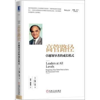 高管路径:卓越领导者的成长模式 现在传统的领导人才培养模式已经失效,在循序渐进晋升