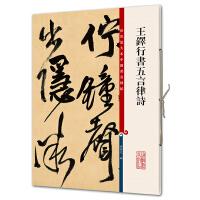 王铎行书五言律诗(彩色放大本中国著名碑帖・第八集)