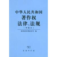 中华人民共和国著作权法律、法规(中英文) 商务印书馆