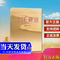 正版现货 之江新语 学党章 党规、学系列讲话,做合格党员 浙江人民出版社