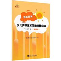 """快乐阳光少儿声乐艺术等级测评曲集 """"快乐阳光""""艺术委员会 9787103056912"""