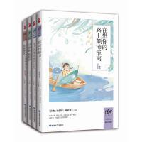《读者・原创版》五周年精华文章荟萃(套装全四册)