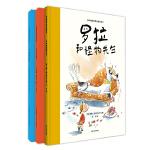 小女孩罗拉成长记(全3册)