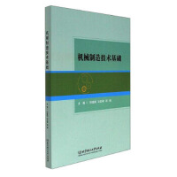 【二手旧书8成新】机械制造技术基础 师建国,冷岳峰,程瑞 9787568205078