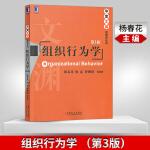 组织行为学 第三版第3版 陈春花 机械工业出版社 管理教材 研究生MBA教学教程参考辅导学习书籍