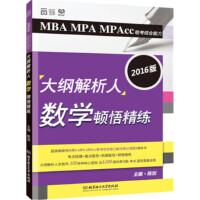【二手旧书8成新】2016MBA MPA MPAcc联考综合能力大纲解析人 数学顿悟精练 陈剑 97875640841