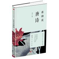 蒋勋说唐诗 (修订版) 蒋勋的书 中国文学之美系列 (从文学到美学,从张若虚到李商隐,充满诗意与禅机,唐诗用凝练的表达