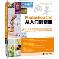 【二手旧书8成新】画卷-Photoshop CS6从入门到精通(实例版 附 亿瑞设计 9787302310501