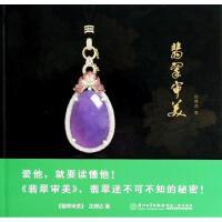翡翠审美,沈理达,厦门大学出版社