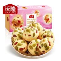 【沃隆坚果曲奇饼干75g】烘焙点心早餐办公休闲零食小包装