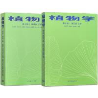 植物学 第2版 第二版 修订版 上下册 陆时万 吴国芳 高等教育出版社