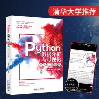 Python数据分析与可视化从入门到精通