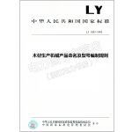 LY 1097-1993 木材生产机械产品命名及型号编制规则