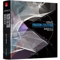 先锋建筑:凝固的文化:frozen culture HKASP先锋空间 9787553730974