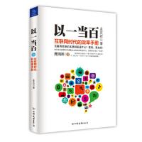【二手旧书8成新】以一当:互联网时代的效率手册 孟庆祥 9787505733817