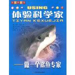 体验科学家――做一个鲨鱼专家