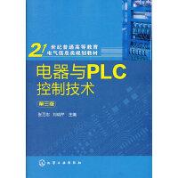 电器与PLC控制技术(张万忠)(第三版)