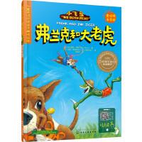 儿童英语分级亲子共读绘本(基础级)弗兰克和大老虎