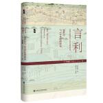 启微・言利:包世臣与19世纪的改革